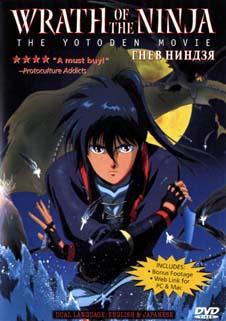 Гнев ниндзя / Sengoku Kitan Youtouden Soushuuhen / Wrath of the Ninja - The Yotoden Movie (Ямадзаки Осаму) [Movie][без хардсаба][RUS(int), JAP, ENG][1989 г., самурайский боевик, боевые искусства, приключения,сёнэн, DVDRip]